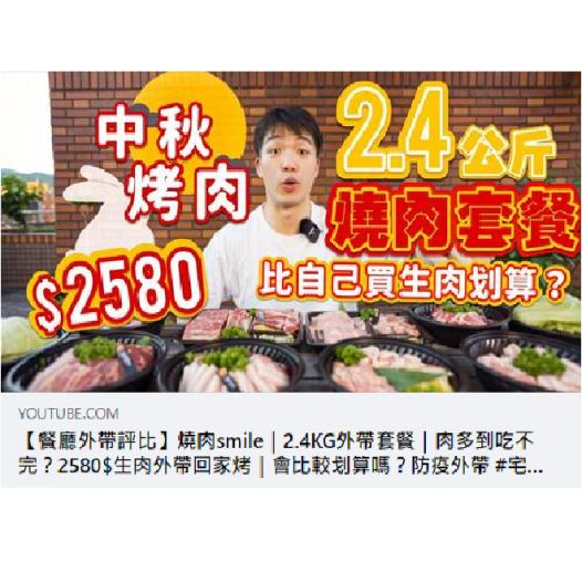 【吃貨豪豪】燒肉smile|2.4KG外帶套餐|肉多到吃不完?